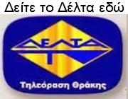 http://www.deltatv.gr/v3/live/