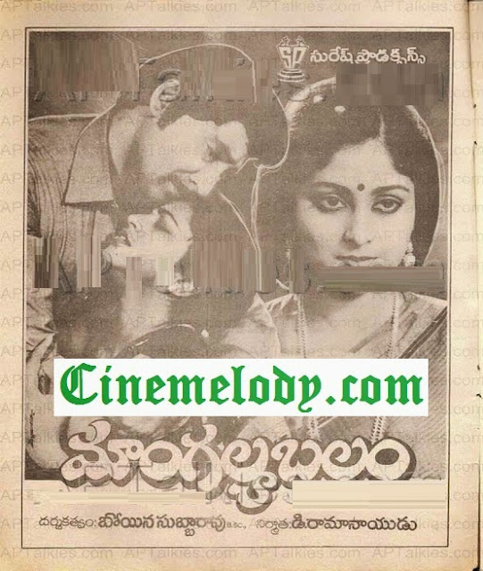 Mangalya Balam Telugu Mp3 Songs Free  Download  1985