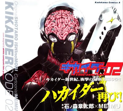 [Manga] Kikaider CODE 02 - Vol.6 RAW