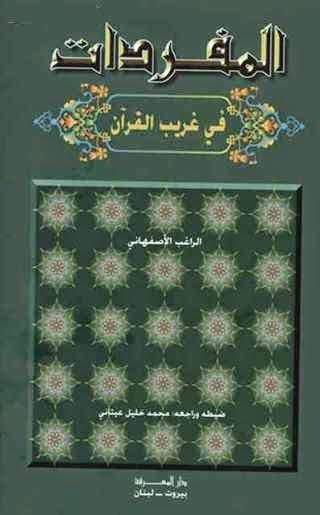 المفردات في غريب القرآن لـ الراغب الأصفهاني