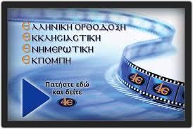 ΣΥΝΔΕΣΗ ΜΕ TV 4E