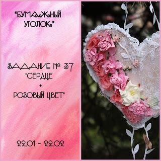 """+++Тематическое задание № 37 """"Сердце + розовый цвет"""" до 22/02"""