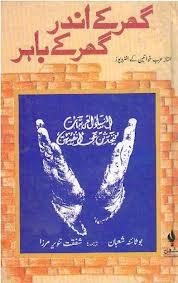 Ghar Kay Ander Ghar Kay Bahir By Bouthaina Shaaban
