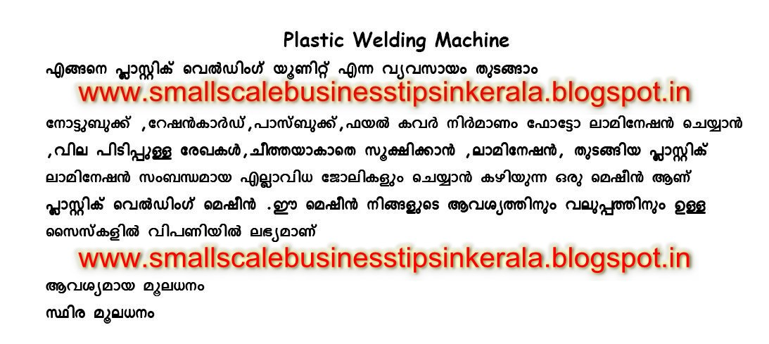 How To Start A Small Scale Profitable Plastic Welding Unit In Kerala