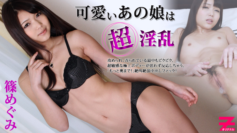 [FHD 1.2G] Heyzo 0020 The Cute Lady is a Slut – Megumi Shino