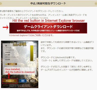 Download Japanese Black Deset Client