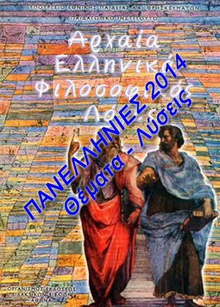 Πανελλήνιες 2014: Αρχαία Ελληνικά Κατεύθυνσης Θέματα - Λύσεις - Απαντήσεις