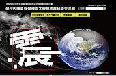 學校因應氣候變遷與大規模地震知識交流網