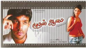 Muthal Aasai Tamil movie watch online