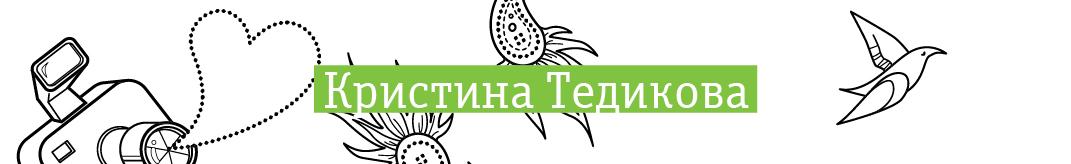 Детский, семейный, свадебный профессиональный фотограф, съёмка выпускных, Тюмень. Кристина Тедикова