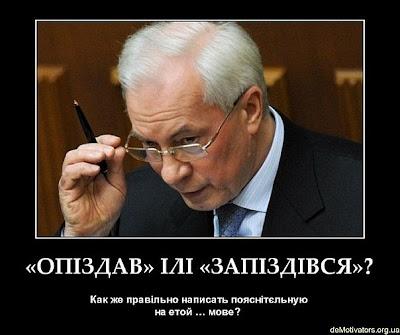 Приколы Азарова
