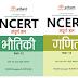 कक्षा 12 के लिए NCERT हिंदी की पुस्तकें फ्लिप्कार्ट पर ऑनलाइन खरीदें.