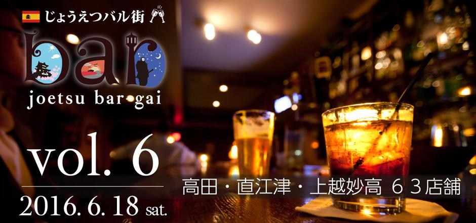 じょうえつバル街オフィシャルブログ - 上越の気になる飲食店をハシゴできる飲み歩き・食べ歩き・まち歩きイベント!