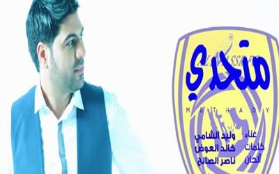 اغنية متحدى وليد الشامى
