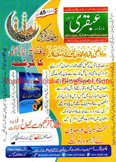 Ubqari magzine June 2015 free download
