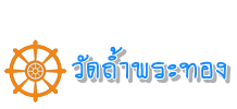 วัดถ้ำพระพุทธไสยาสน์
