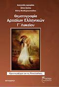 Θεματογραφία Αρχαίων Ελληνικών