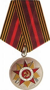 Ювілейна медаль РФ 70 років Перемоги