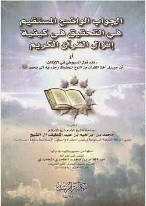 الجواب الواضح المستقيم في التحقيق في كيفية إنزال القرآن الكريم - محمد بن إبراهيم آل الشيخ