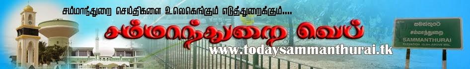 ::Sammanthurai Web::