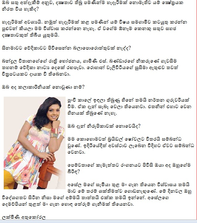 ... with divaina meevitha : Gossip Lanka News And Sri Lanka Hot News