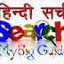 हिन्दी में सर्च करें और हिन्दी के बेहतरीन लेख पढें