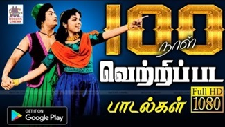 100 Days Songs   Music Box
