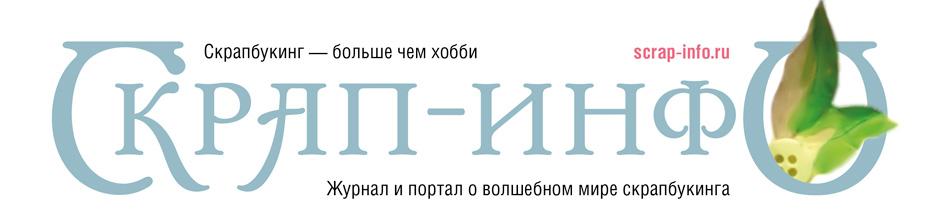 """Журнал """"Скрап-Инфо"""""""