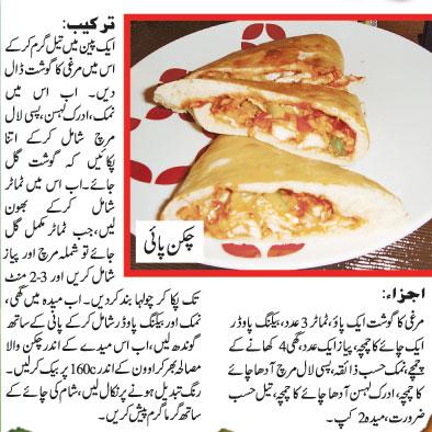 Recipes In Urdu Chicken Pie Recipe In Urdu