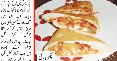 Recipes in urdu chicken pie recipe in urdu forumfinder Choice Image