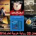 أفضل 22 رواية عربية لعام 2014