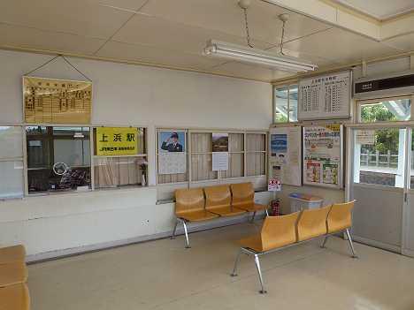 JR東日本 上浜駅舎