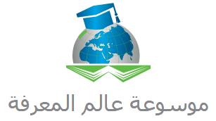 موسوعة عالم المعرفة - Encyclopedia of world knowledge