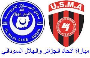 مباراة اتحاد الجزائر والهلال السوداني اليوم