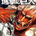 อ่านมังงะ ATTACK ON TITAN แปลไทย