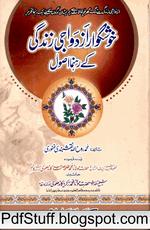 Khushgawar Izdiwaji Zindagi K Rehnuma Usool