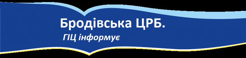 Бродівська ЦРБ. ГІЦ інформує