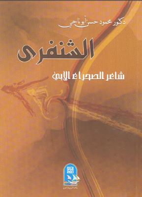 لشنفري..شاعر الصحراء الأبي