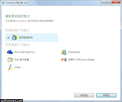 Windows Live 程式集
