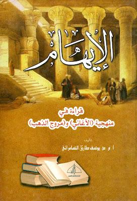 حمل كتاب الإيهام قراءة في منهجية الأغاني ومروج الذهب - يوسف طارق السامرائي