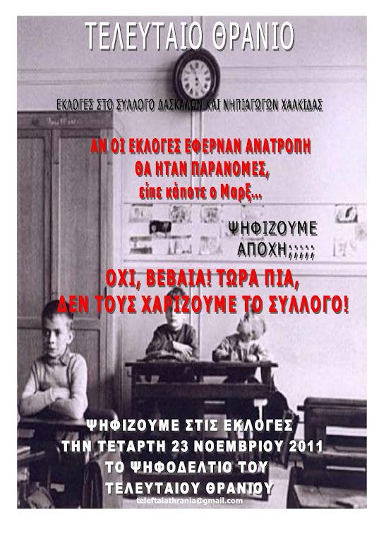 Η 1η προεκλογική αφίσα 2011