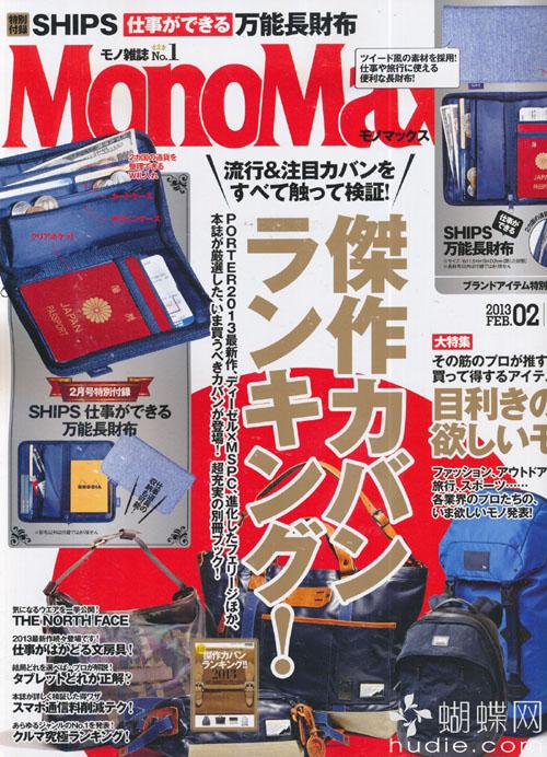 MonoMax (モノマックス) February 2013