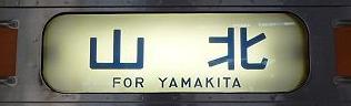 東海道線211系の側面行先 山北