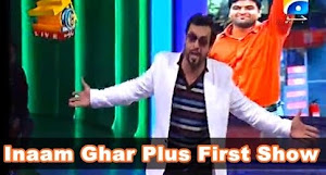 Inaam Ghar Plus First Episode Full