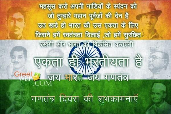 Republic Day Hindi Wishes Greetings