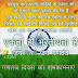 Happy Republic Day Hindi Wishes & Greetings for Whatsapp