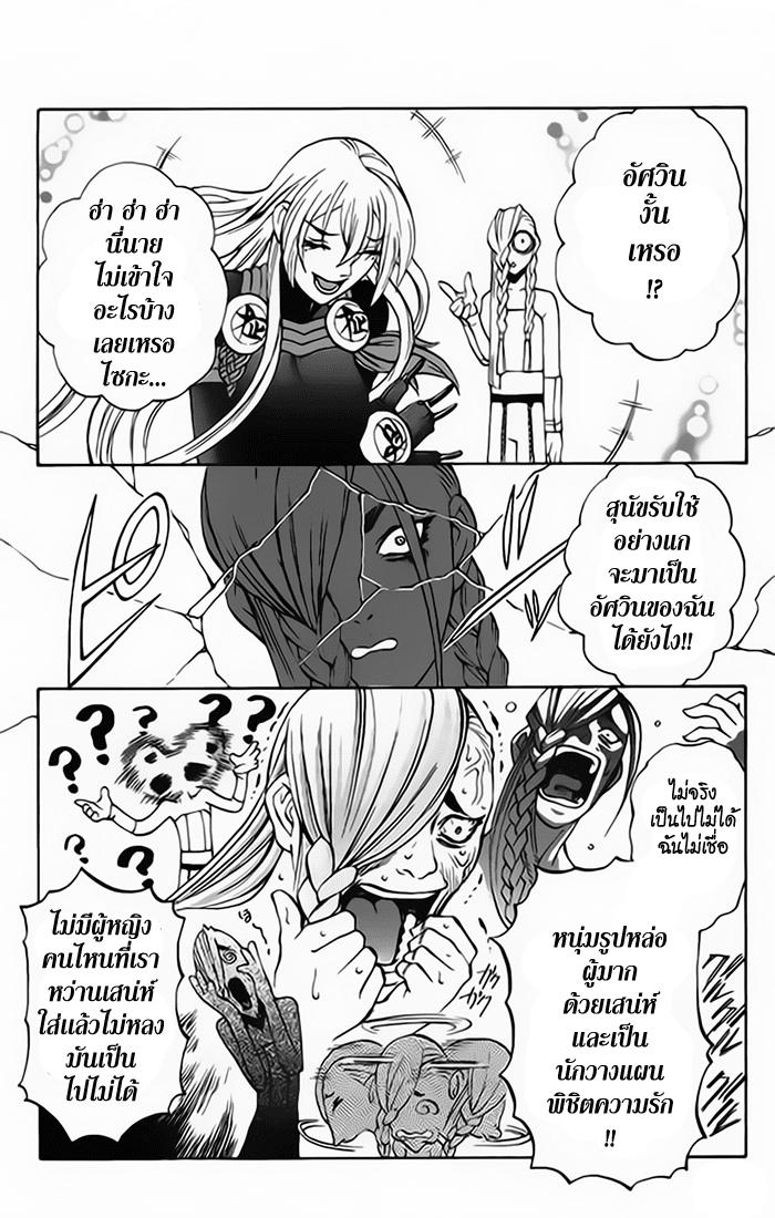 Kurohime 3 TH ความรักของคุโรฮิเมะ  หน้า 32