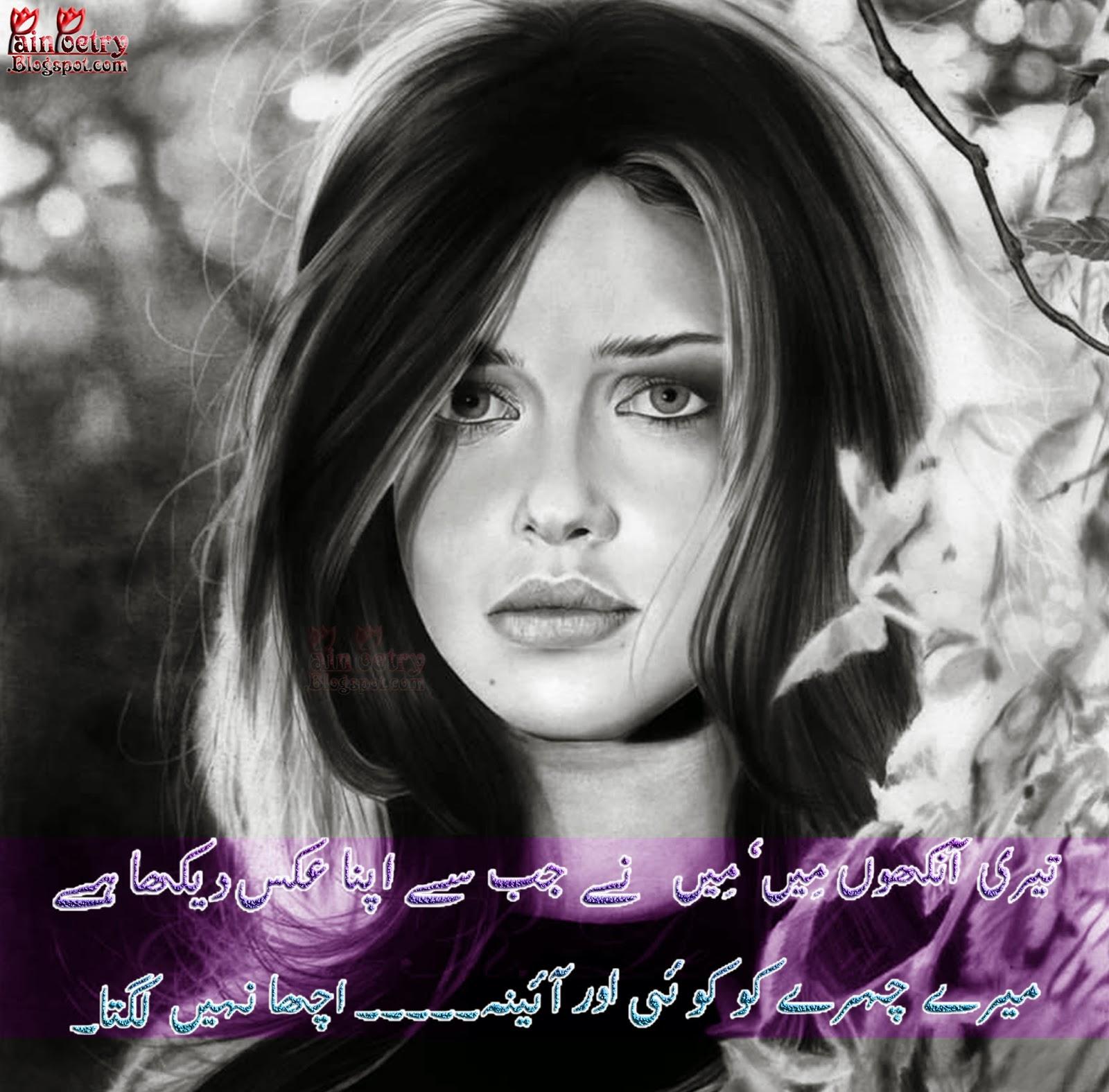 Sad-Love-Poetry-Teri-Aankhon-Mein-Mein-Ny-Jab-Sy-Apna-Aqs-Dekha-Hy-Mery-Chehry-Ko-Koi-Oor-Aaina-Acha-Nai-Lagta-Image-HD-Wide