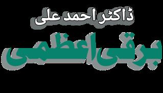 ڈاکٹر احمد علی برقی اعظمی