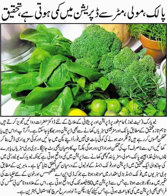 Vegetables That Reduces Your Depression - Sabzi Say Ilaaj- Health in Urdu